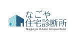 名古屋住宅診断所