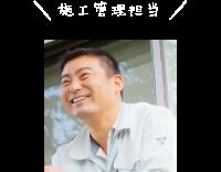 一級建築施工管理技士 太田茂明 有限会社サンオ工業
