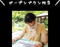 和田紀子 有限会社ブルーム・アンド・ブルーム