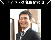 二級建築士・住宅診断士 加藤大輔 あおいろリフォーム、なごや住宅診断所