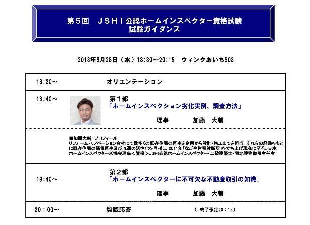日本ホームインスペクターズ協会認定資格試験