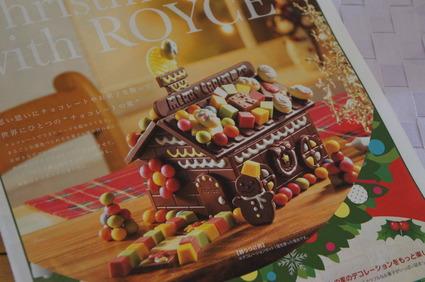 チョコレートのおうち