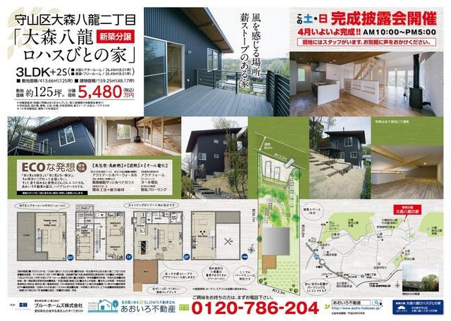 名古屋市守山区「大森八龍ロハスびとの家」が完成。