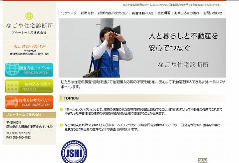 この度、弊社姉妹サイト【なごや住宅診断所】がオープンしました。