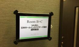 日本ホームインスペクターズ協会総会