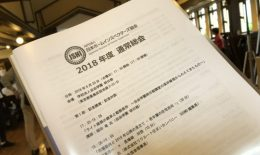 日本ホームインスペクターズ協会2018年度通常総会