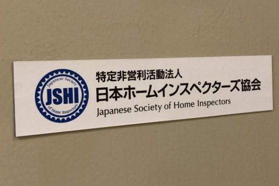 日本ホームインスペクターズ協会理事就任のご報告