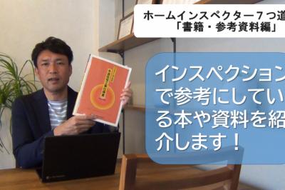 ホームインスペクター7つ道具「書籍編」