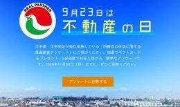 全宅連「不動産の日」アンケートの結果発表
