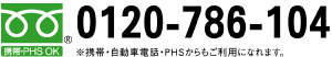 なごや住宅診断所フリーダイヤル.jpg