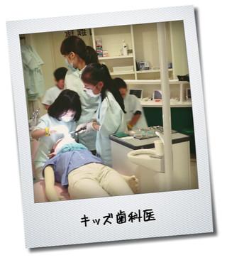 キッズ歯科医.jpg