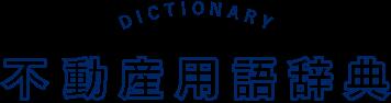 DICTIONARY 不動産用語辞典