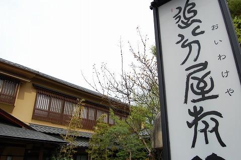 信州松本を歩く